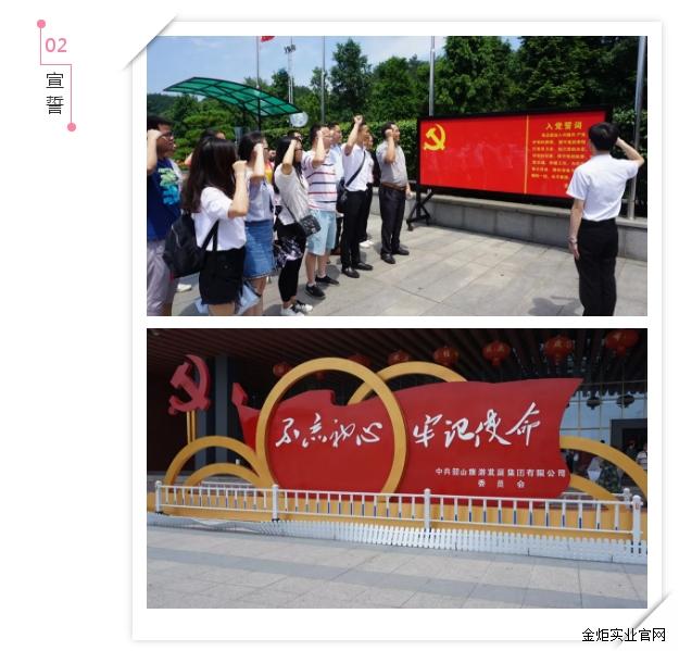 金炬實業股份有限公司黨支部黨員參觀劉少奇毛澤東故居